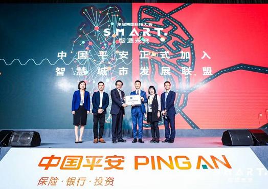 第一届平安集团SMART科技大会于深圳开幕