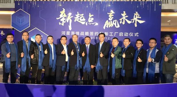 【跨境资讯】河星海绵战略签约暨新工厂启动仪式圆满成功