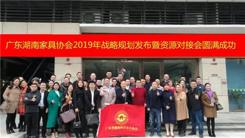 【跨境资讯】广东省湖南商会家具协会2019年战略规划发布暨资源对接会圆满成功