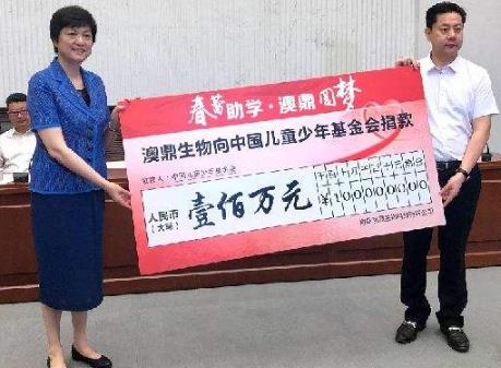中国儿童少年基金会和青岛澳鼎生物科技有限公司两度携手 为儿童教育事业做贡献