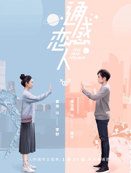爱情微剧《同感恋人》强势热播,引发短剧新风潮