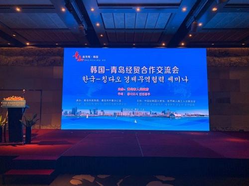 韩国-青岛经贸合作交流会在首尔举行
