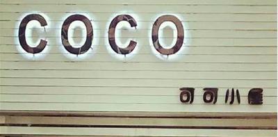 coco童装:衣着出众从童年开始