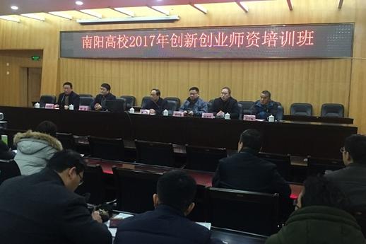 南阳高校举办2017创新创业师资培训班 南阳师院部分师生代表参加