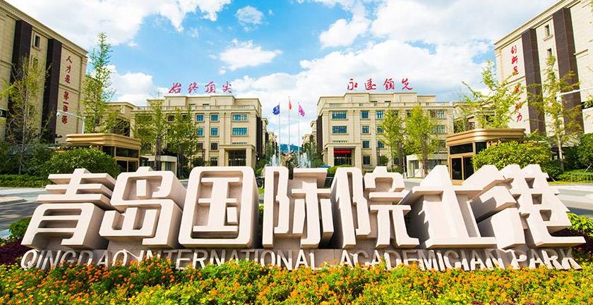 青岛国际院士港成李沧经济增长新引擎 年产值达到128亿元