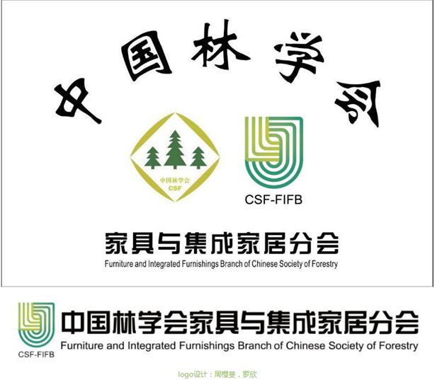 吴智慧谈中国高等教育家具专业学科的形成与发展