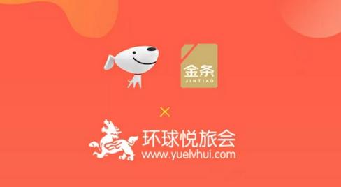 悦旅集团与京东金融达成战略合作,助力悦旅会员全面发展