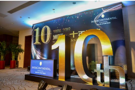 青岛海尔洲际酒店十年盛典完美落幕