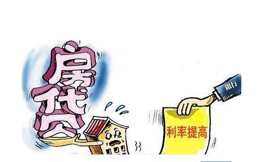 青岛住房贷款利率再次上调 楼市严控政策不变