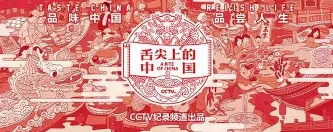 《舌尖上的中国3》正式开播!看看这些青岛美食有没有你熟悉的(一)