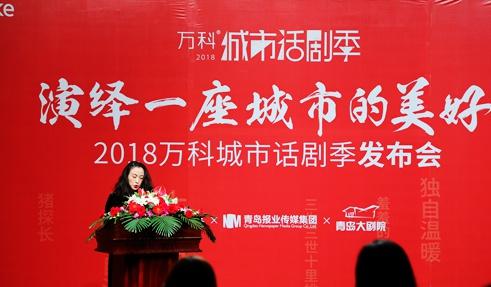 2018万科城市话剧季发布会在青启动 五大经典剧目即将美好上演