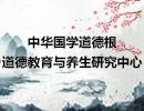 《中华国学道德根》(27)理析法释道和德
