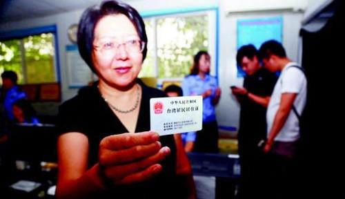 青岛首批109张港澳台居民居住证已顺利发放  港澳台同胞可以申领