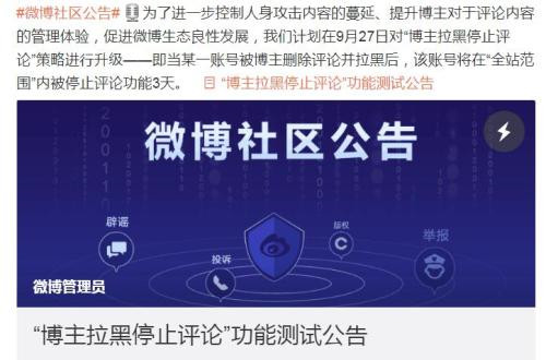 新浪微博27日起测试新功能  被博主删除评论并拉黑将全站禁评3天!