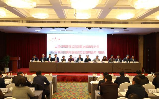 山东省高校思想政治教育研究会在青岛举行