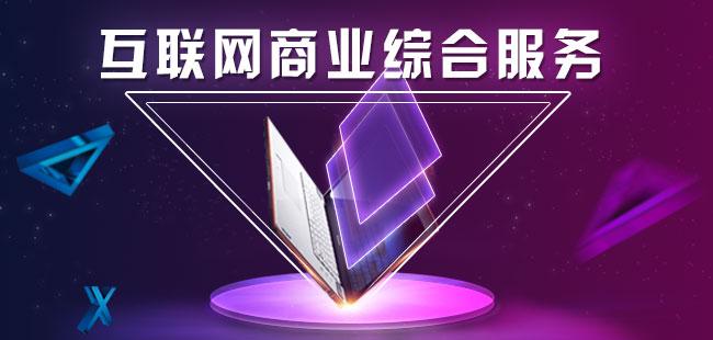 """何良庆:谈""""互联网商业综合服务""""在传统企业转型中的角色"""