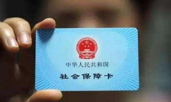 全国将实现签发统一标准 青岛电子社保卡这么用