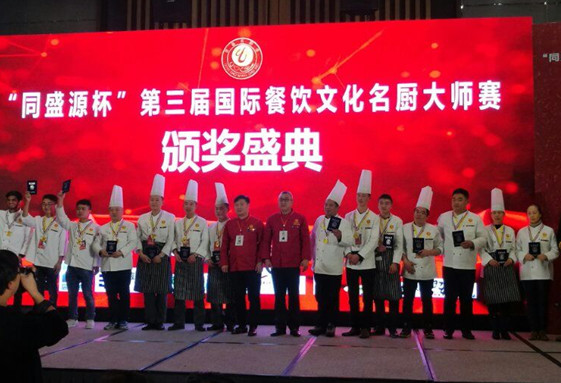 """500余名大厨比拼厨艺——""""同盛源杯""""第三届国际餐饮文化名厨大师赛开赛"""