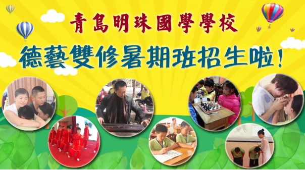 青岛明珠国学市南区暑期班招生啦!