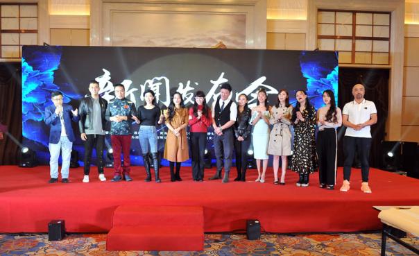 电影《毒海风云》在青开机 导演携主创人员亮相