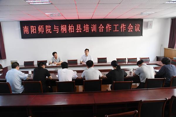 南阳师范学院召开南阳师院与桐柏县培训合作工作会议
