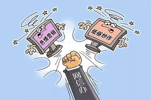 安徽省互联网信息办公室会同省通信管理局依法关闭了41家违法违规网站