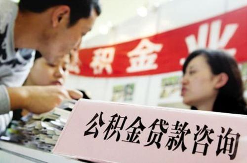 青岛市便民新政将于6月1日起正式实施:住房公积金贷款审批不超5个工作日
