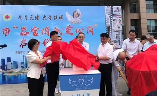 """青岛""""九月天使器官捐献爱心岗""""公益志愿行动启动仪式在解放军第401医院举行"""