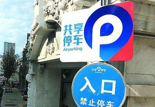 青岛市市北区在医院、商圈等重点区域实行共享停车