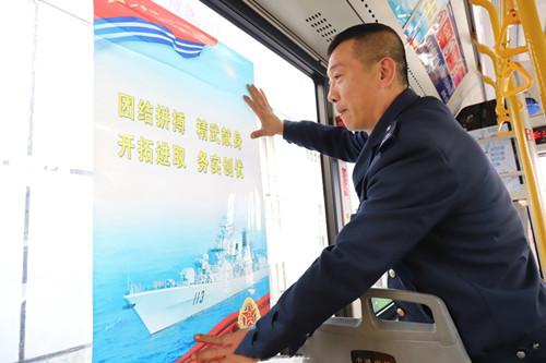 海军文化主题公交亮相青岛 驾驶员邀您给兵哥哥留言