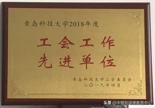 """青科大:机电工程学院获""""2018年度工会工作先进单位""""等荣誉称号"""