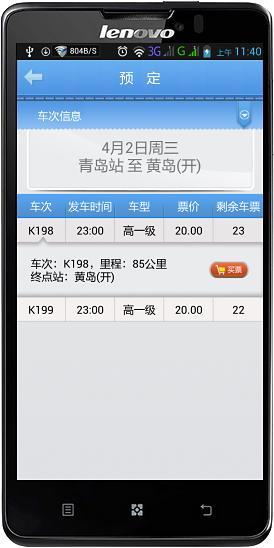 春运火车票:手机APP销售渠道占了互联网售票的六成