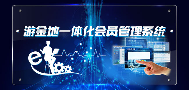 """何良庆:谈游金地""""一体化会员管理系统""""在店铺运营中的优势"""