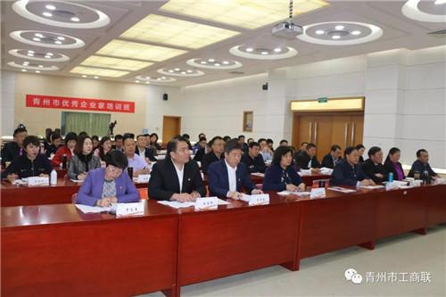 凝聚力量 提升能力——市工商联企业家参加青州市优秀企业家培训班
