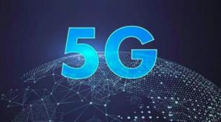青岛5G产业发展行动方案昨发布 将突破十大工程