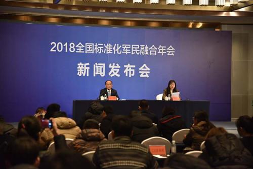 全国首届标准化军民融合会议将于本月20日在青岛世界博览城国际会议中心举行