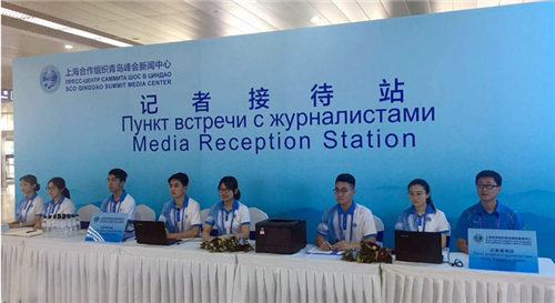 上合青岛峰会新闻中心记者接待站昨天正式启用