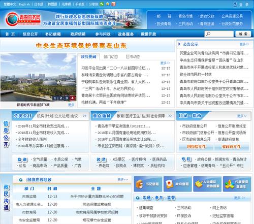 第十七届全国政府网站绩效评估结果出炉  青岛政务网第十次名列副省级和地级城市第一名