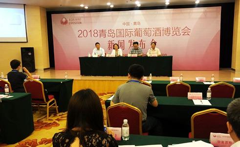 2018(首届)青岛国际葡萄酒博览会即将于11月举办