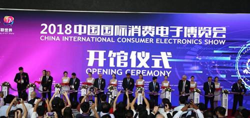 2018年中国国际消费电子博览会在青岛国际会展中心开幕