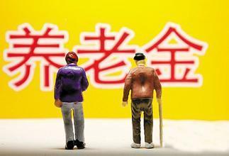 山东调整退休人员基本养老金  企事业单位统一标准