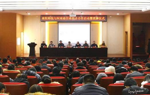迪信通河南分公司与南阳师范学院开展校企合作