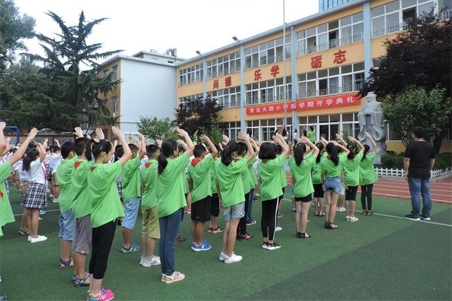 开学啦!青岛大路小学迎来开学第一课!