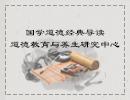 国学大师熊春锦谈:汉语的生理作用需要经典诵读开慧益智