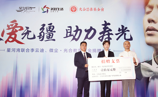 李云迪全国巡演青岛站门票收入10万元 捐助寿光灾区孩子