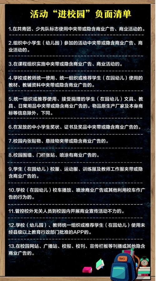 """""""六进六放""""  青岛教育局明确校园活动分类"""