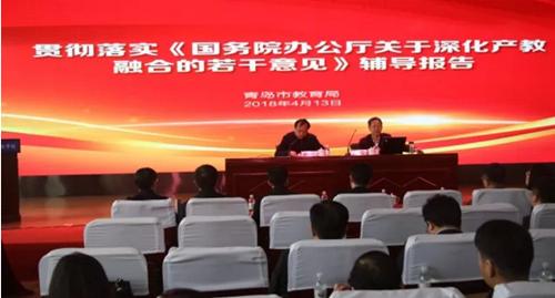 青岛市教育局召开专题辅导会议  贯彻落实《国务院办公厅关于深化产教融合的若干意见》
