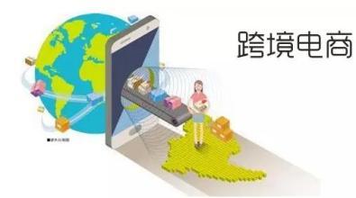 青岛跨境电商前9月进出口总额95亿