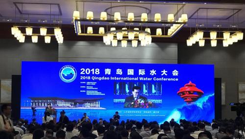 多国专家学者齐聚岛城:2018青岛国际水大会在青岛西海岸新区开幕