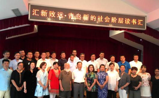 青岛新的社会阶层联合会邀请著名书画大家柯文辉到青 举办读书会活动